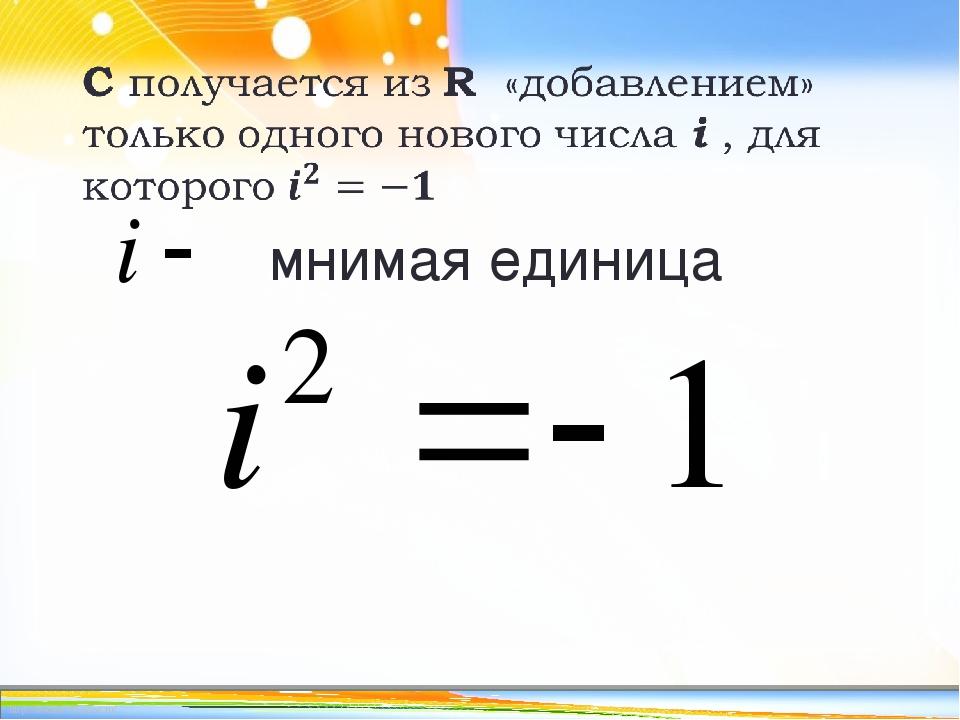 мнимая единица http://linda6035.ucoz.ru/