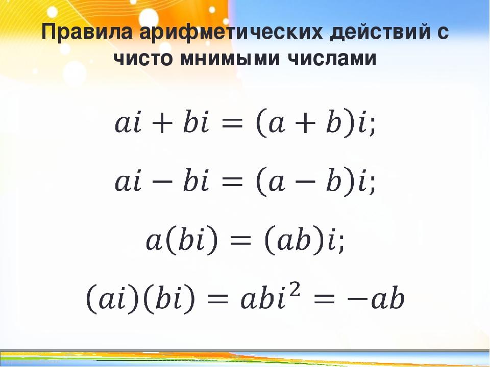 Правила арифметических действий с чисто мнимыми числами http://linda6035.ucoz...