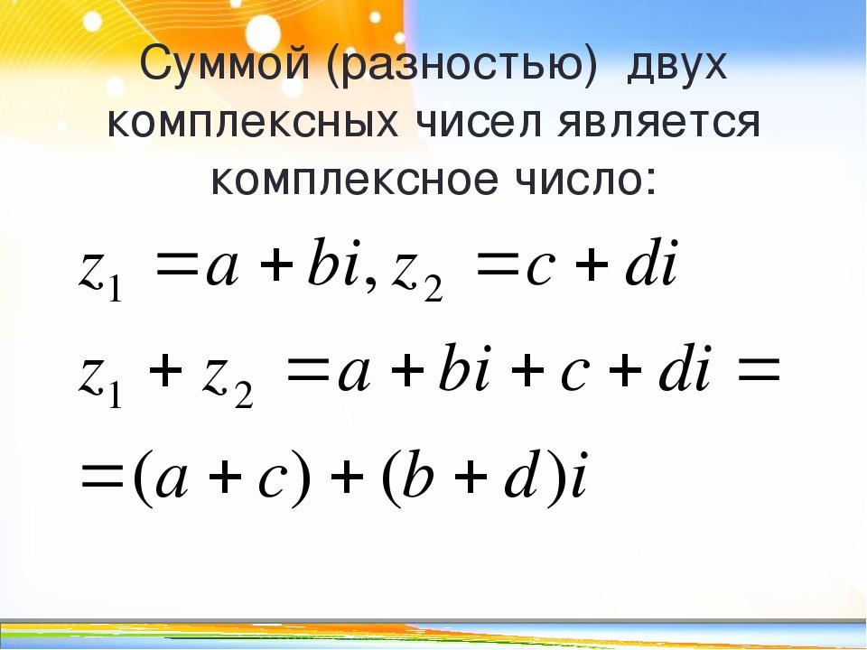 Суммой (разностью) двух комплексных чисел является комплексное число: http://...