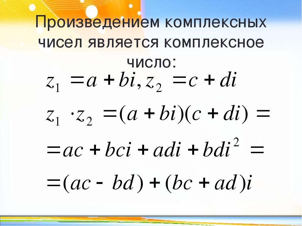 Произведением комплексных чисел является комплексное число: http://linda6035....
