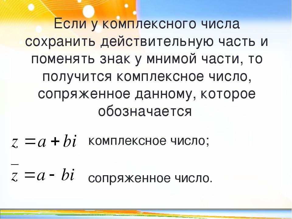 Если у комплексного числа сохранить действительную часть и поменять знак у мн...