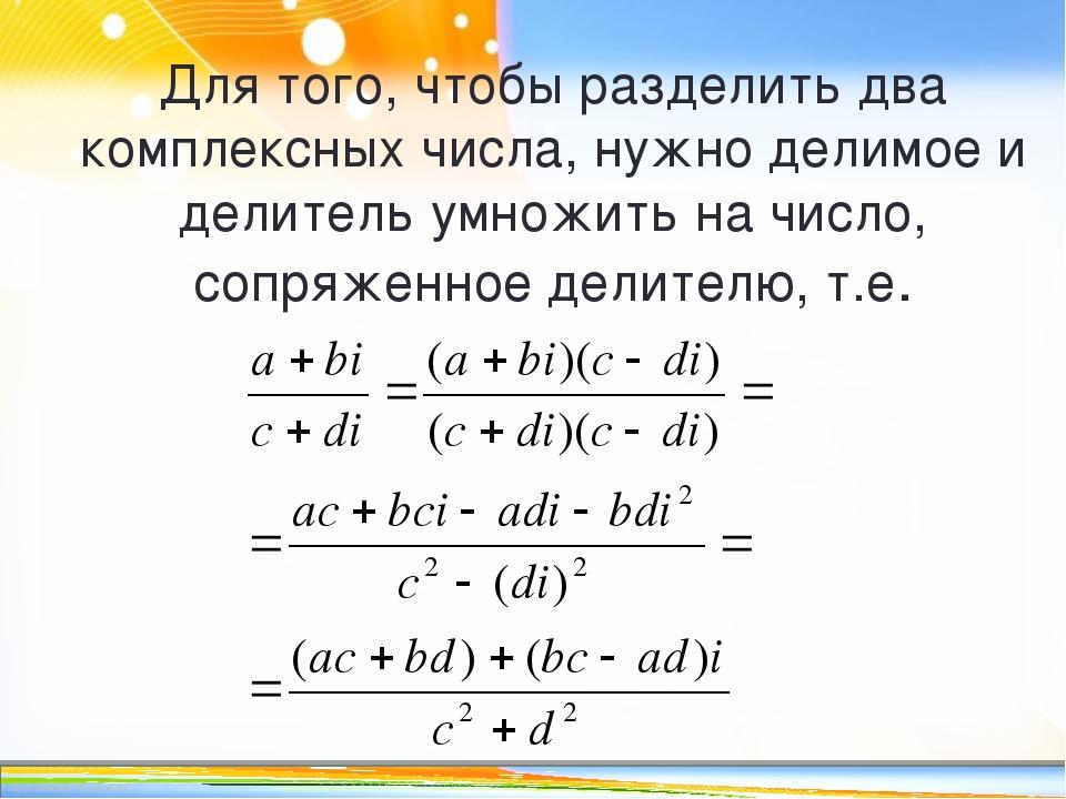 Для того, чтобы разделить два комплексных числа, нужно делимое и делитель умн...