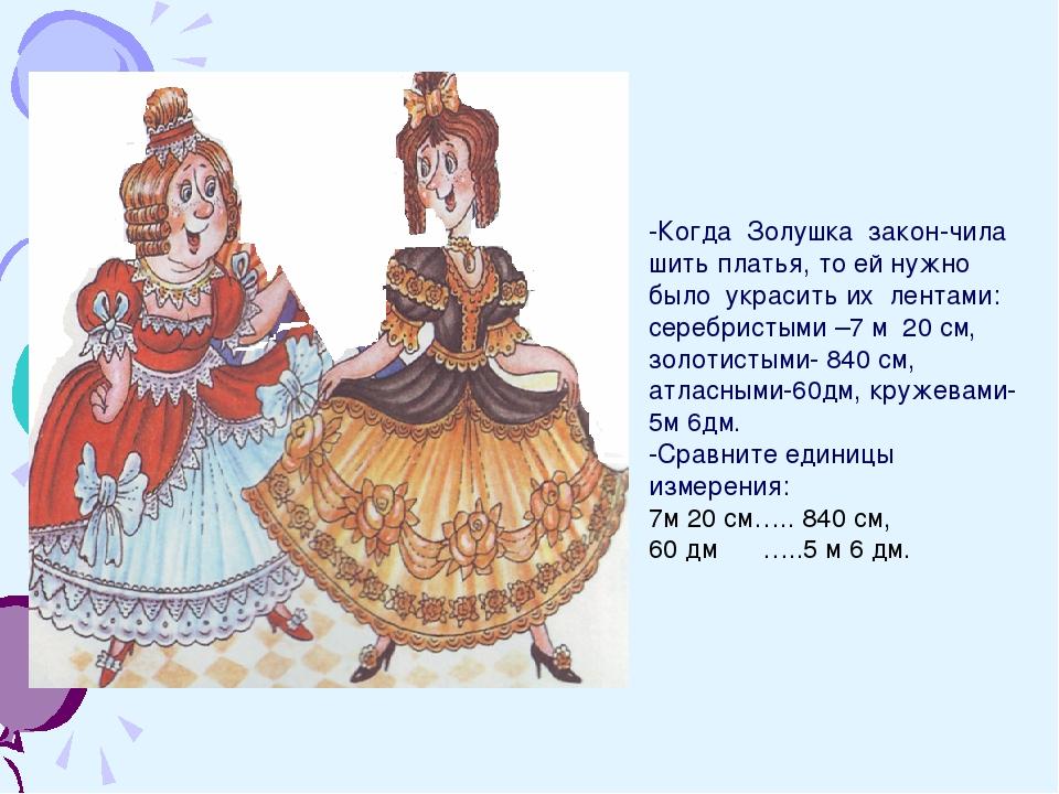 -Когда Золушка закон-чила шить платья, то ей нужно было украсить их лентами:...