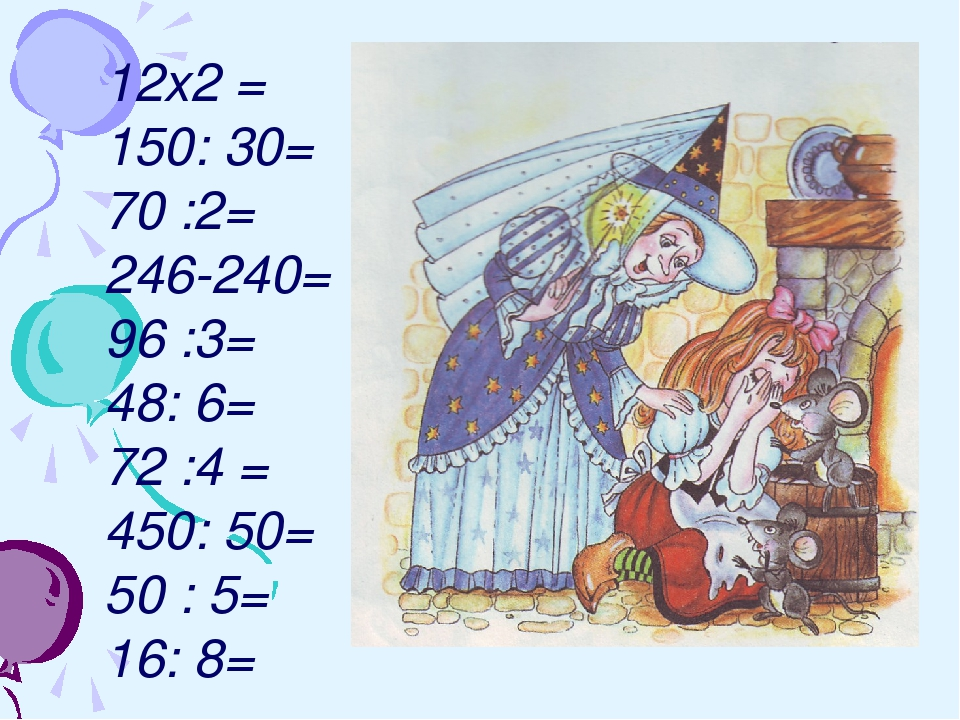 12х2 = 150: 30= 70 :2= 246-240= 96 :3= 48: 6= 72 :4 = 450: 50= 50 : 5= 16: 8=