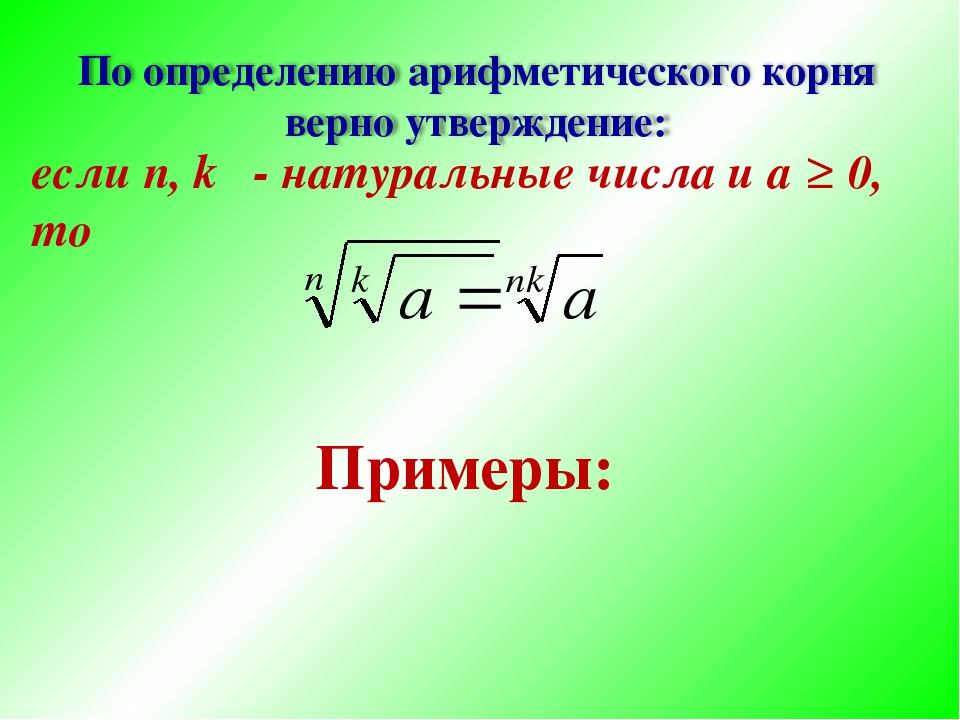 если n, k - натуральные числа и а ≥ 0, то Примеры: