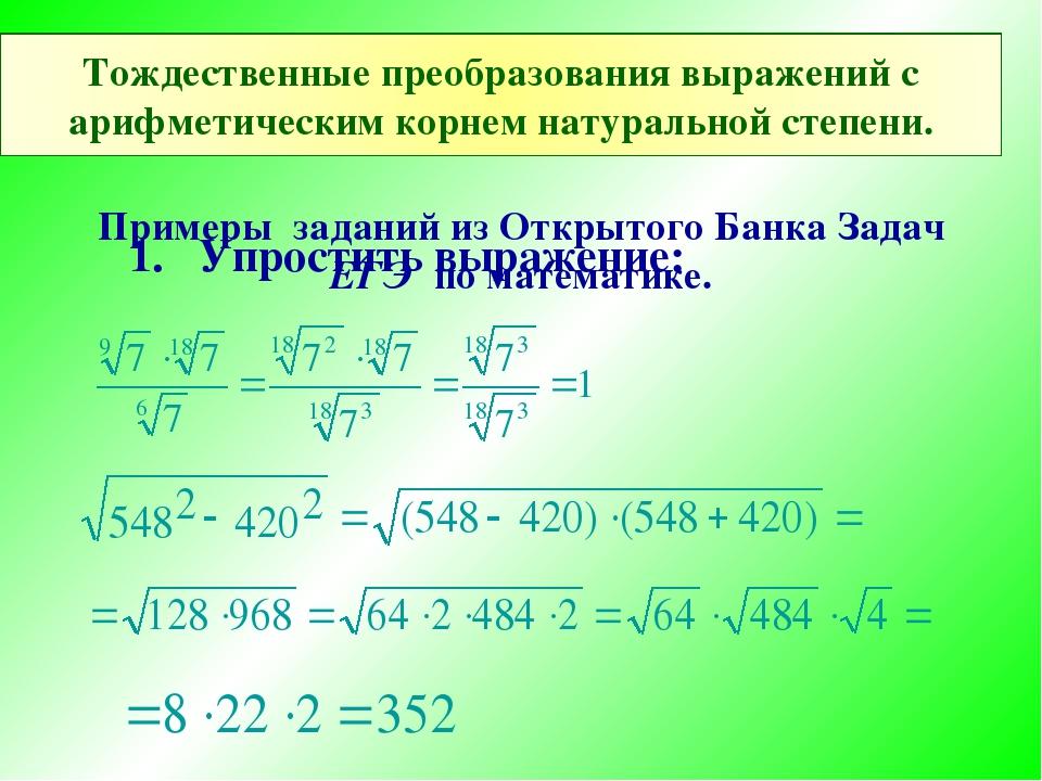 Примеры заданий из Открытого Банка Задач ЕГЭ по математике. 1. Упростить выра...