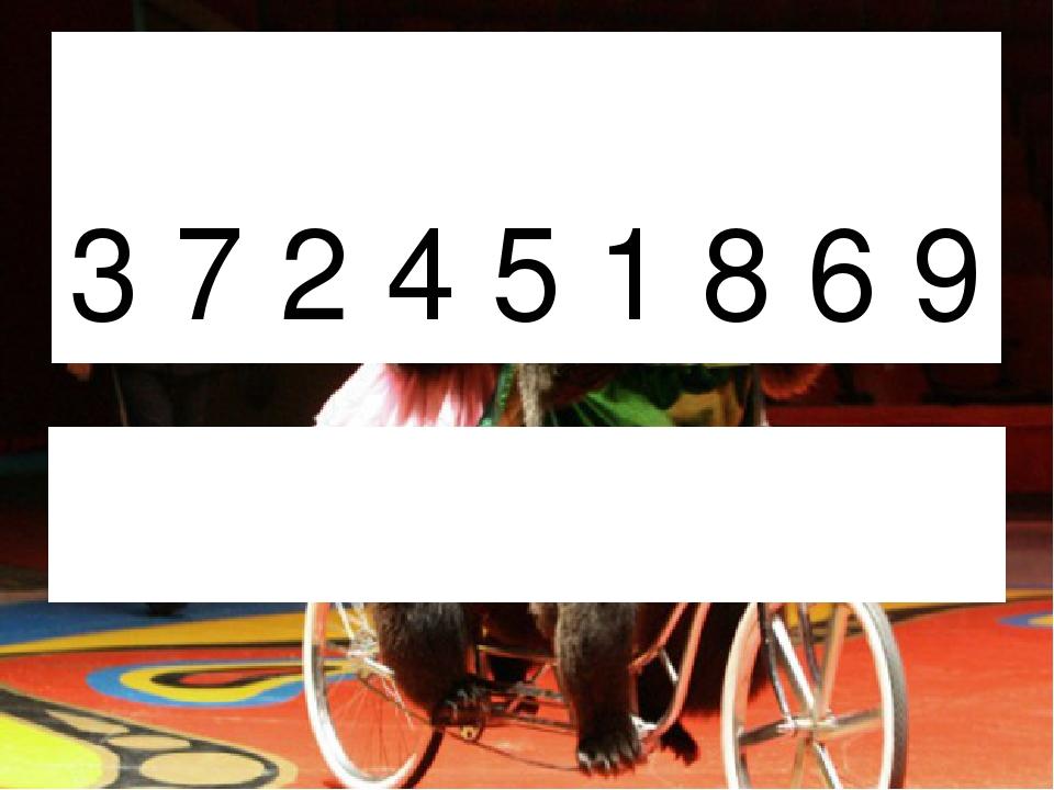 Дополни до 10 3 7 2 4 5 1 8 6 9 7 3 8 6 5 9 2 4 1