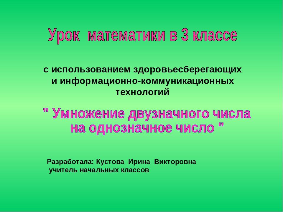 Разработала: Кустова Ирина Викторовна учитель начальных классов с использован...