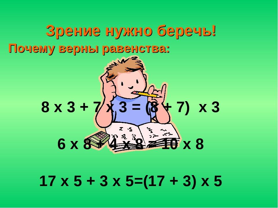 8 х 3 + 7 х 3 = (8 + 7) х 3 6 х 8 + 4 х 8 = 10 х 8 17 х 5 + 3 х 5=(17 + 3) х...