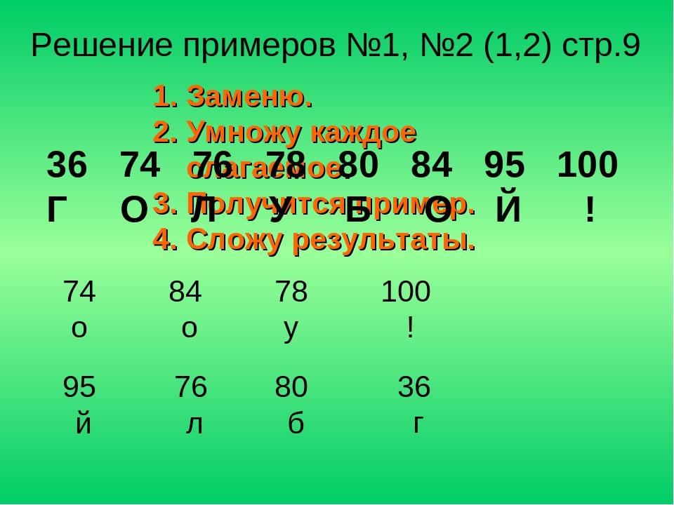 1. Заменю. 2. Умножу каждое слагаемое. 3. Получится пример. 4. Сложу результа...