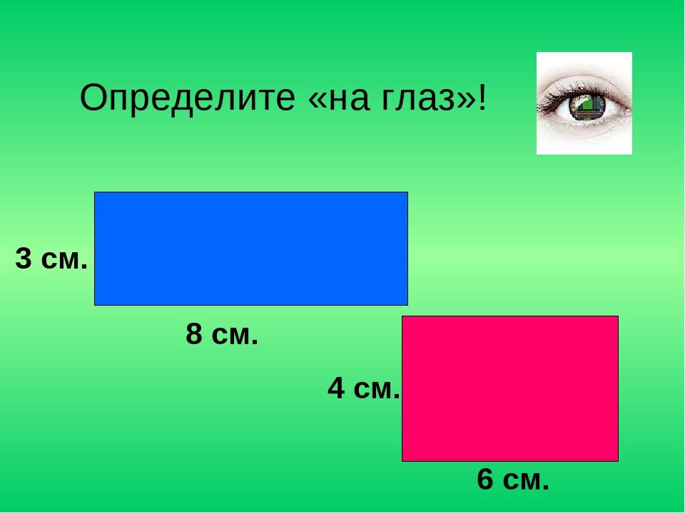 Определите «на глаз»! 3 см. 8 см. 4 см. 6 см.