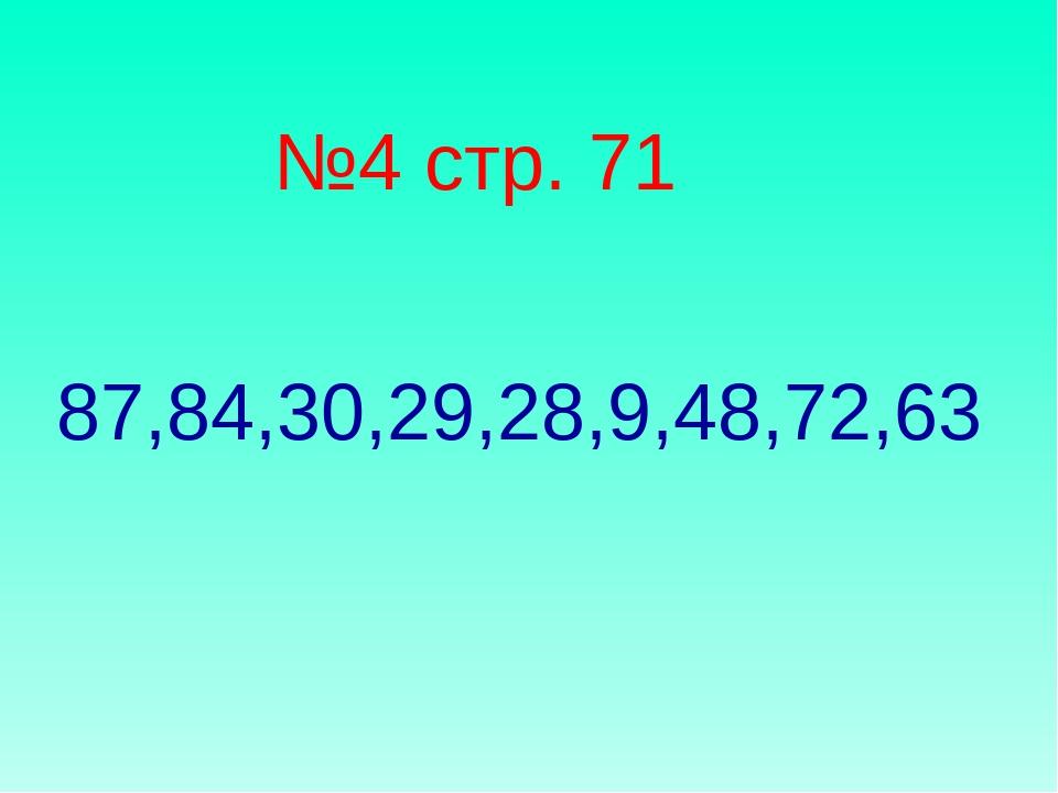 №4 стр. 71 87,84,30,29,28,9,48,72,63