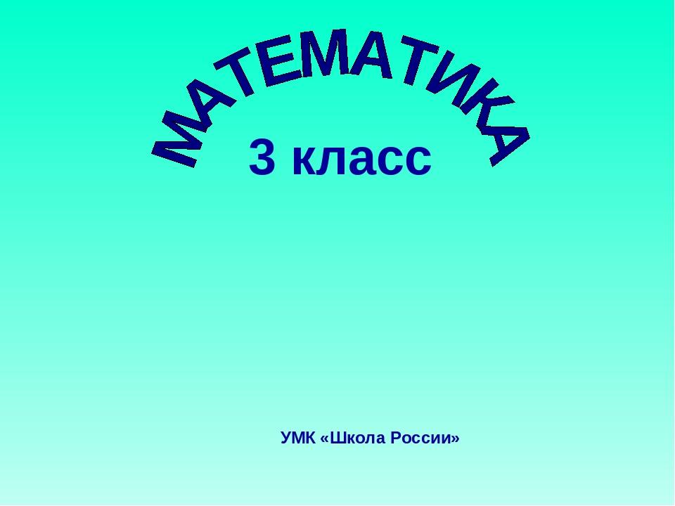 3 класс УМК «Школа России»