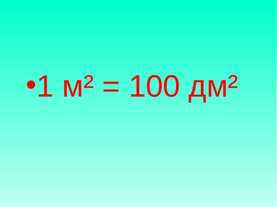 1 м² = 100 дм²