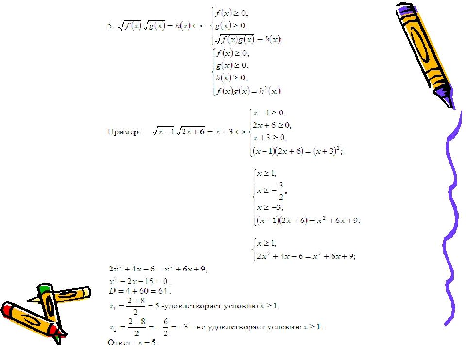 виды иррациональных уравнений
