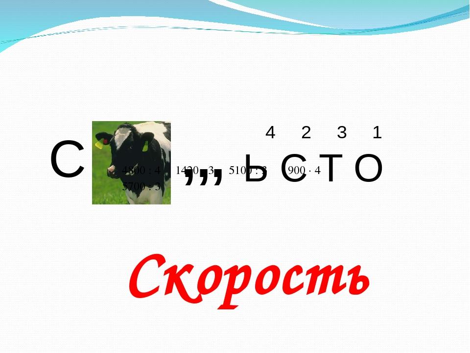 С ,,, 4 2 3 1 Ь С Т О Скорость 4800 : 4 1420 · 3 5100 : 3 900 · 4 5700 : 3