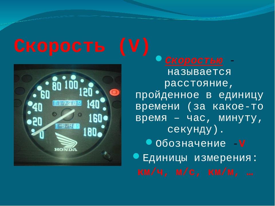 Скорость (V) Скоростью - называется расстояние, пройденное в единицу времени...