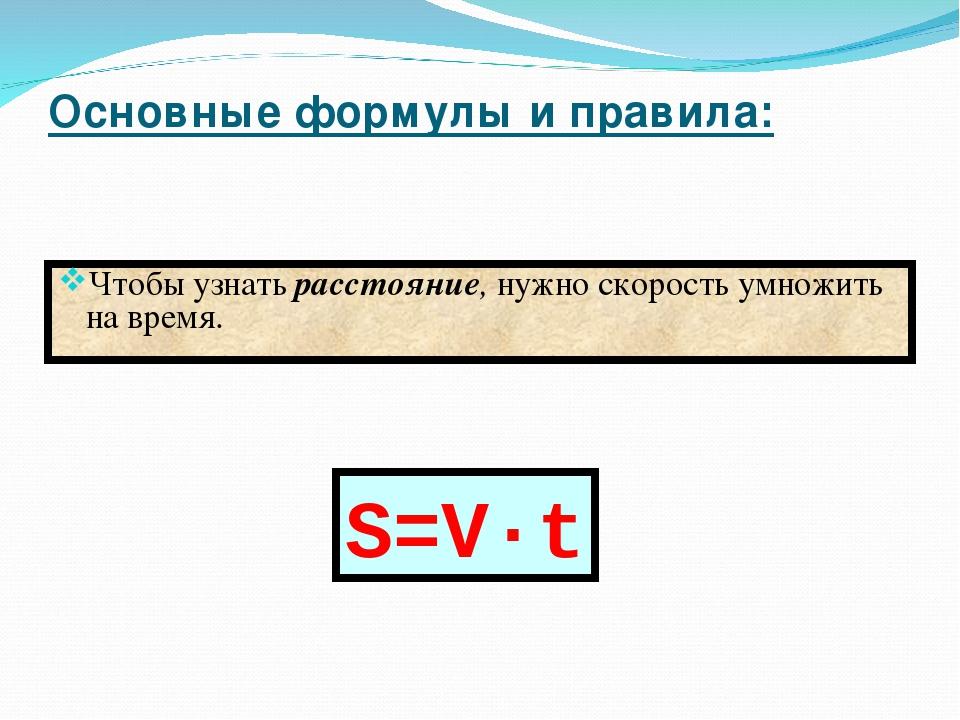 S=V·t Основные формулы и правила: Чтобы узнать расстояние, нужно скорость умн...