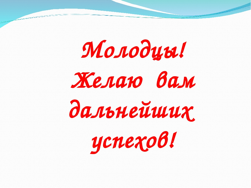 Молодцы! Желаю вам дальнейших успехов!