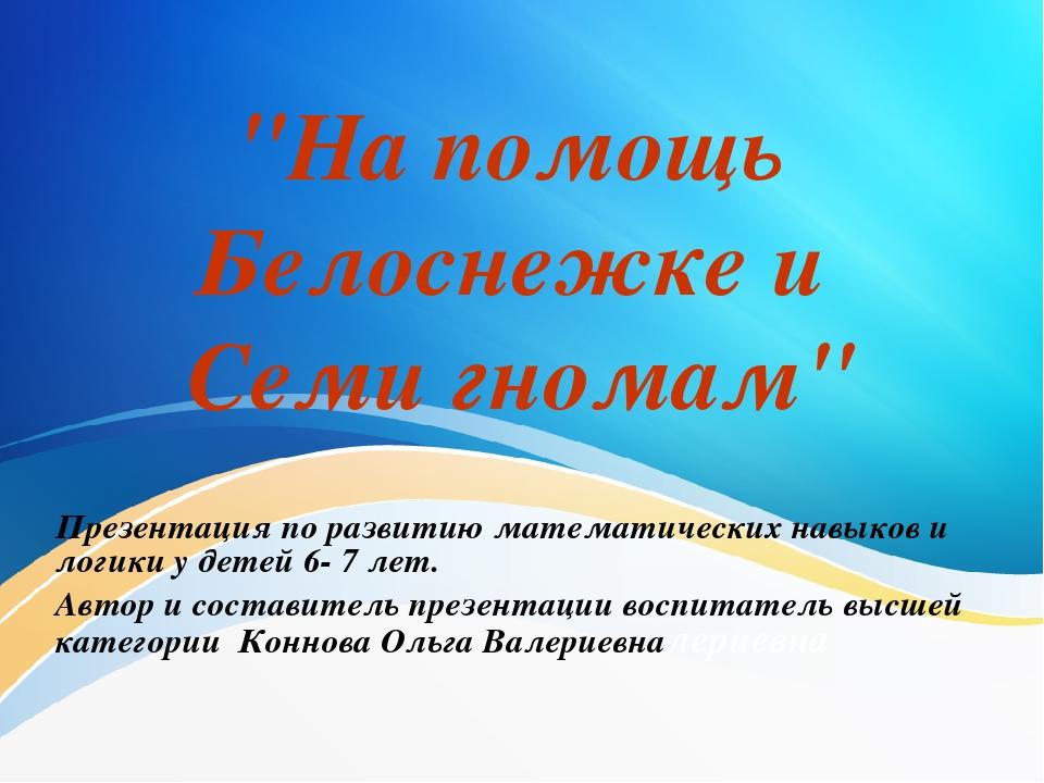 """""""На помощь Белоснежке и Семи гномам"""" Презентация по развитию математических н..."""