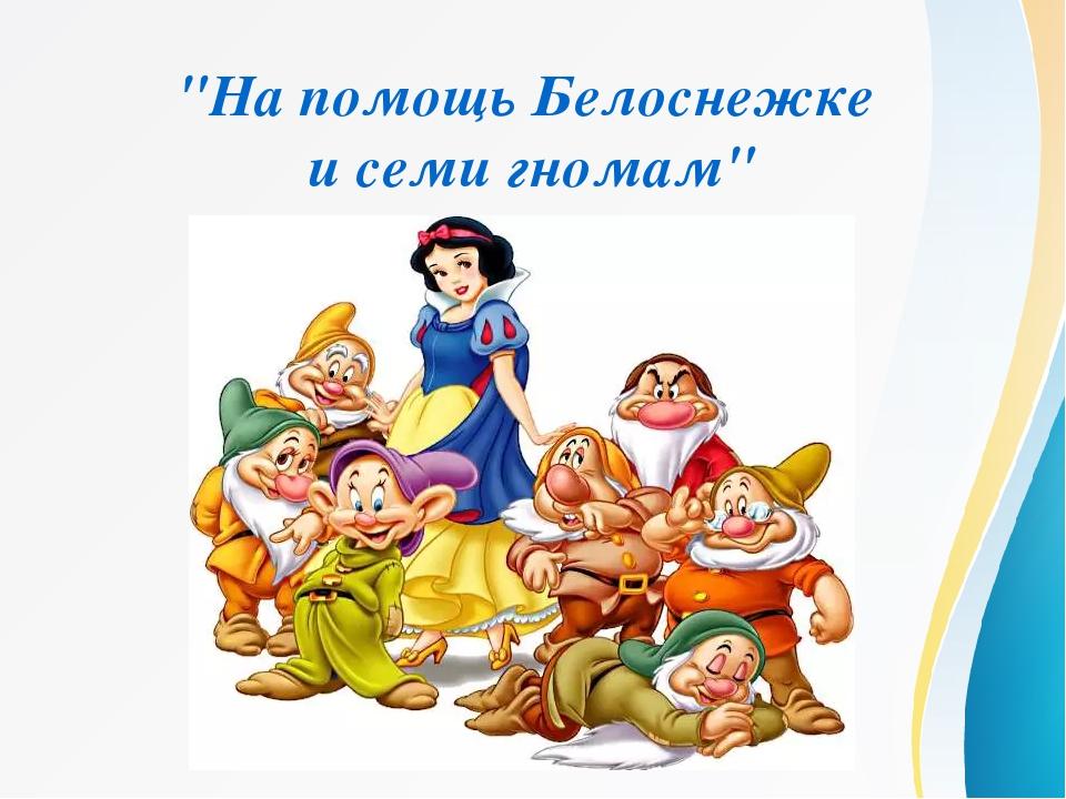"""На помощь Белоснежке и семи гномам"""