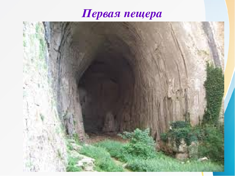 Первая пещера