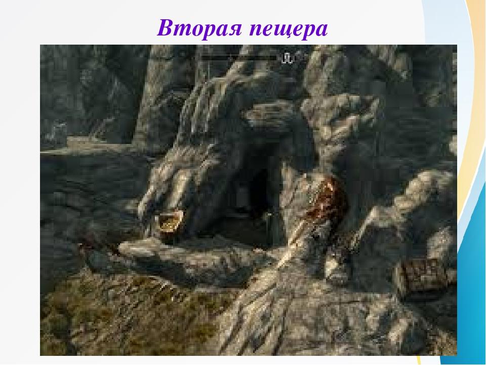 Вторая пещера