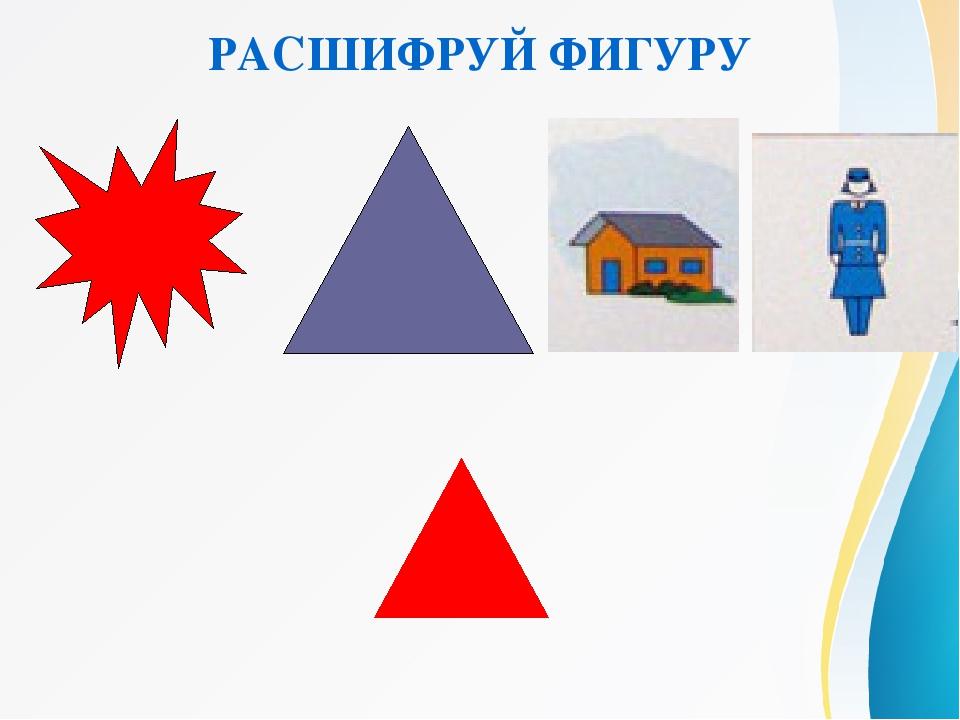 РАСШИФРУЙ ФИГУРУ