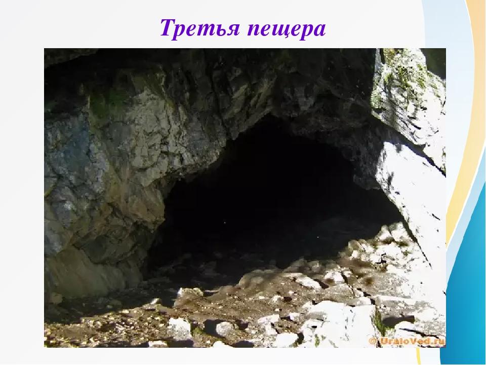 Третья пещера