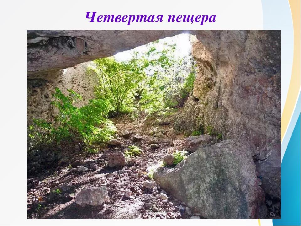 Четвертая пещера