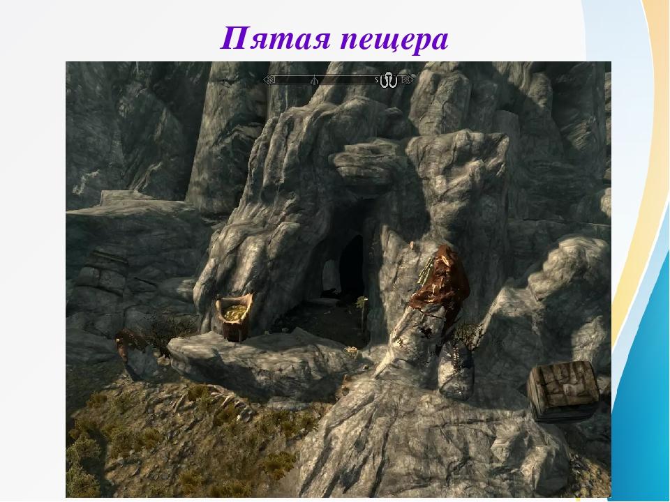 Пятая пещера