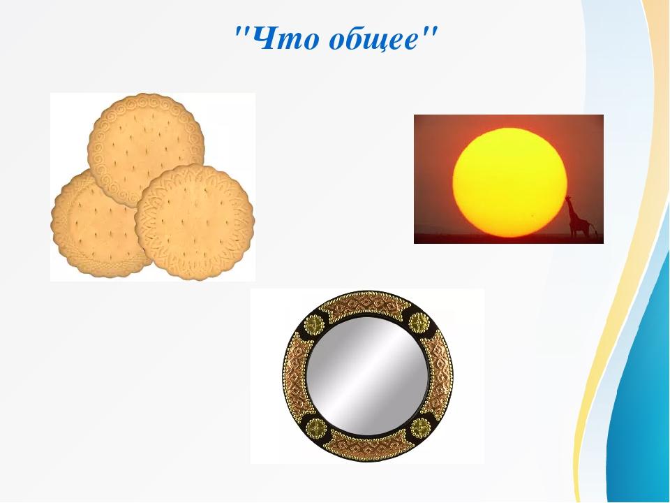 """""""Что общее"""""""