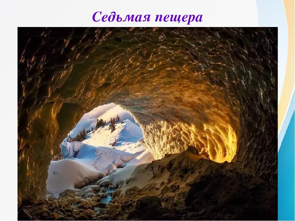 Седьмая пещера