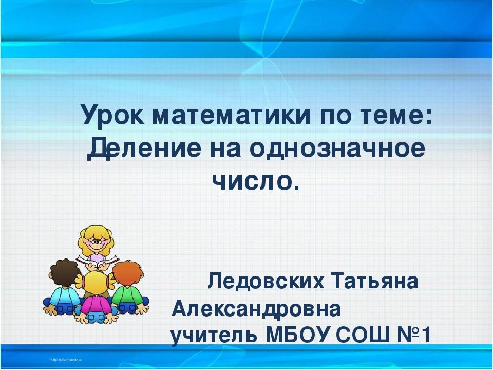 Урок математики по теме: Деление на однозначное число. Ледовских Татьяна Алек...