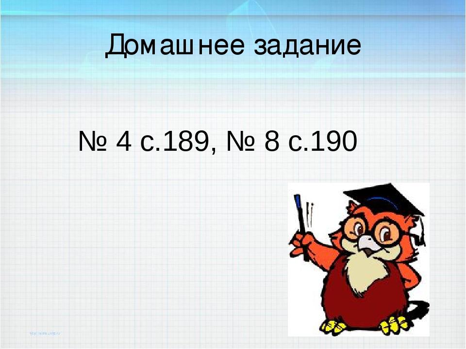 Домашнее задание № 4 с.189, № 8 с.190