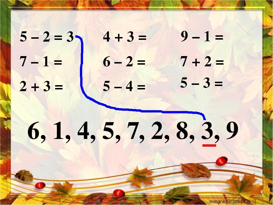 5 – 2 = 3 7 – 1 = 2 + 3 = 4 + 3 = 6 – 2 = 5 – 4 = 9 – 1 = 7 + 2 = 5 – 3 = 6,...