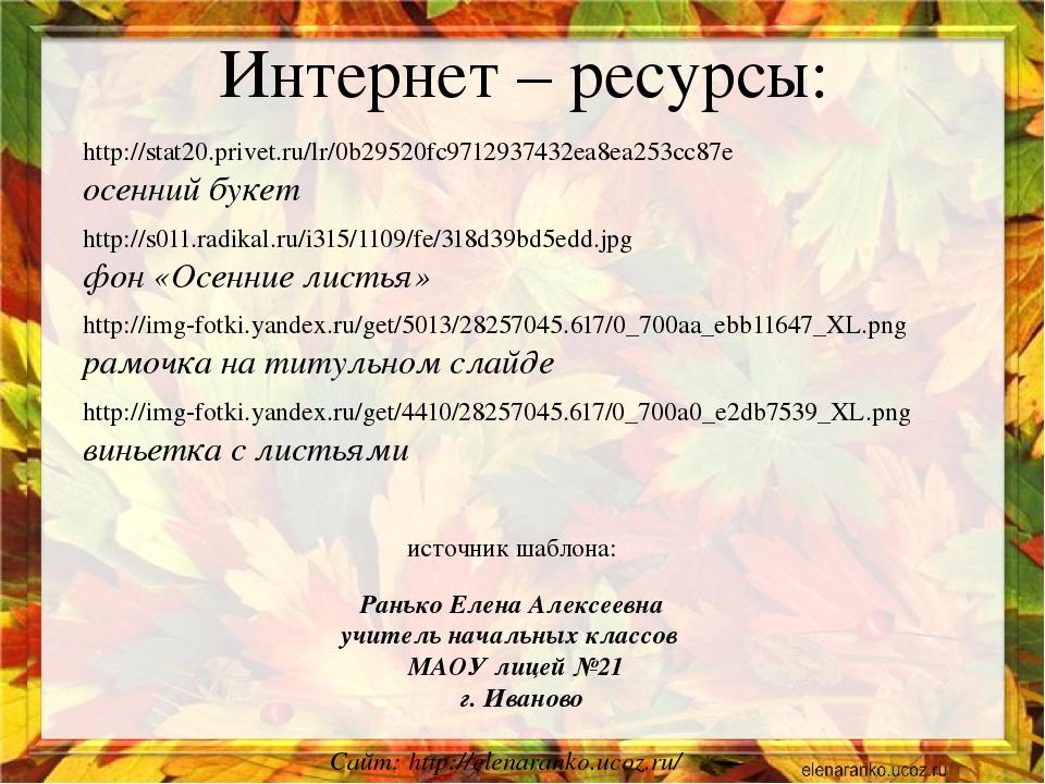 http://stat20.privet.ru/lr/0b29520fc9712937432ea8ea253cc87e осенний букет htt...