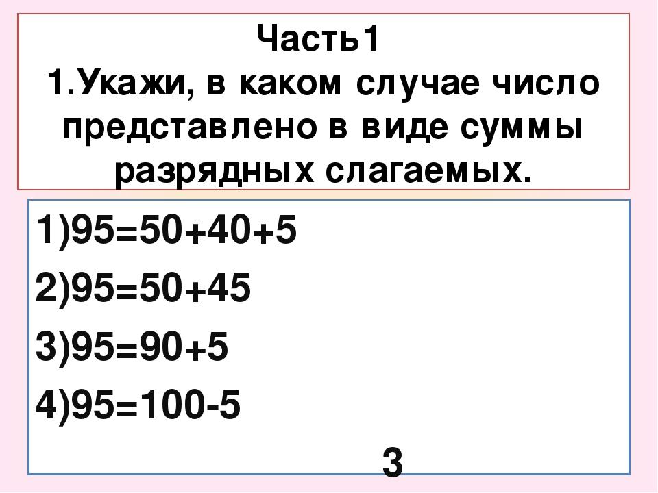 Часть1 1.Укажи, в каком случае число представлено в виде суммы разрядных слаг...