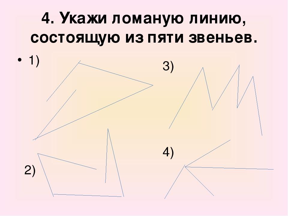 4. Укажи ломаную линию, состоящую из пяти звеньев. 1) 2) 3) 4)