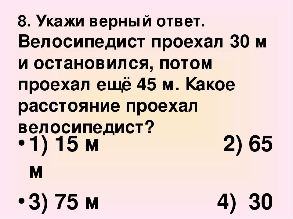 8. Укажи верный ответ. Велосипедист проехал 30 м и остановился, потом проехал...