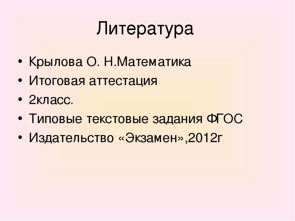 Литература Крылова О. Н.Математика Итоговая аттестация 2класс. Типовые тексто...