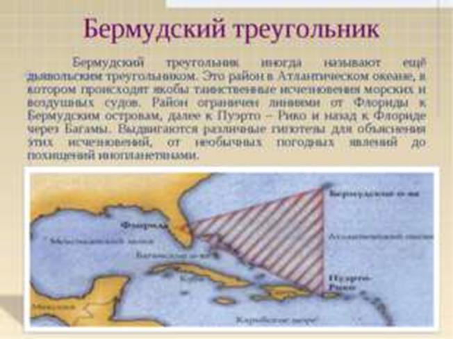 bermuda triangle speech conclusion