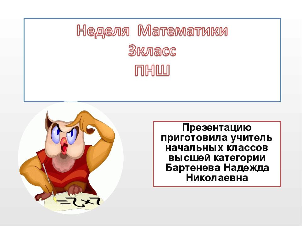 Презентацию приготовила учитель начальных классов высшей категории Бартенева...