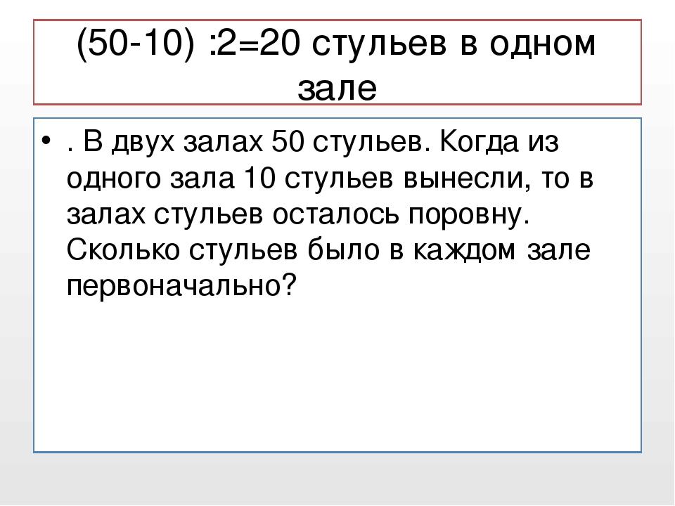 (50-10) :2=20 стульев в одном зале . В двух залах 50 стульев. Когда из одного...