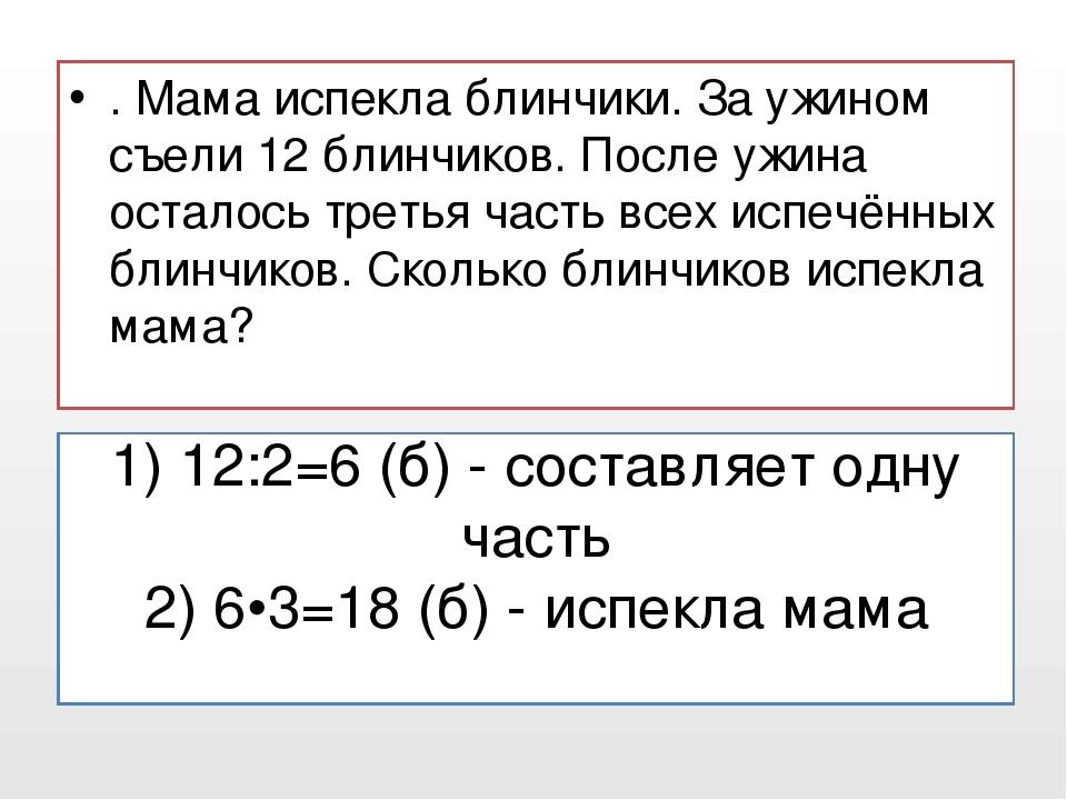 1) 12:2=6 (б) - составляет одну часть 2) 6•3=18 (б) - испекла мама . Мама исп...