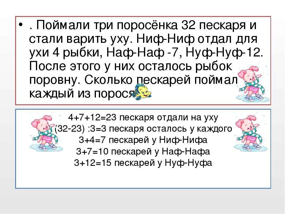 4+7+12=23 пескаря отдали на уху (32-23) :3=3 пескаря осталось у каждого 3+4=7...