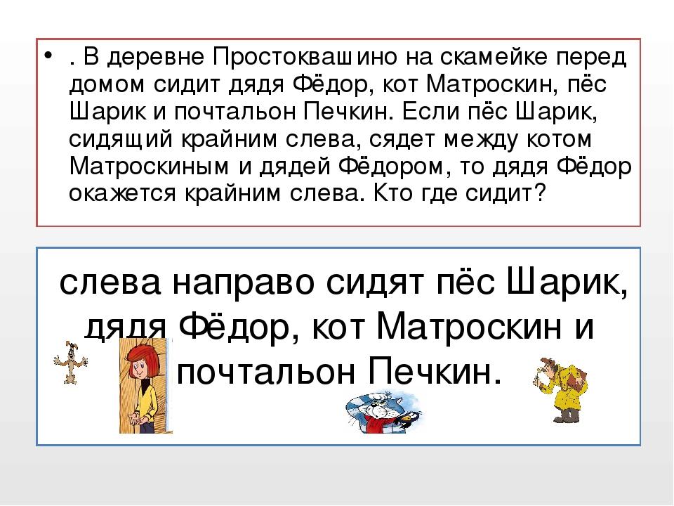 слева направо сидят пёс Шарик, дядя Фёдор, кот Матроскин и почтальон Печкин....