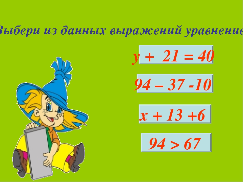 Выбери из данных выражений уравнение; у + 21 = 40 94 – 37 -10 х + 13 +6 94 > 67