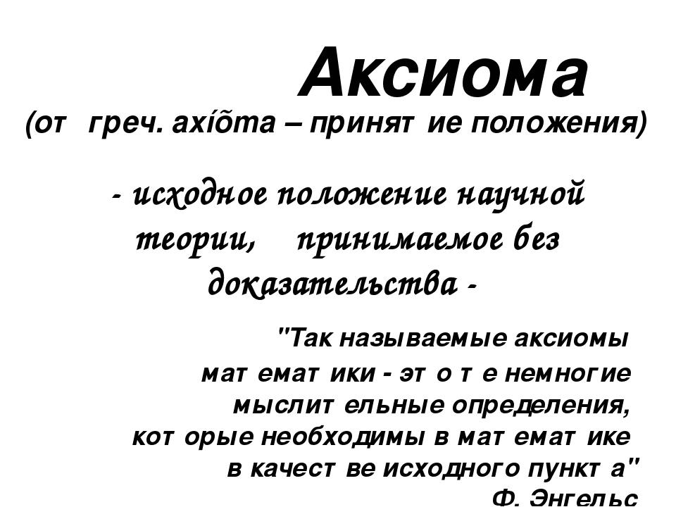 Аксиома (от греч. axíõma – принятие положения) - исходное положение научной т...
