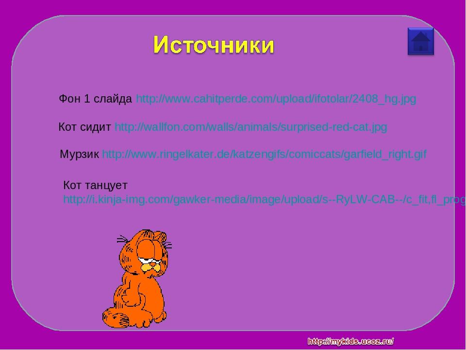 Кот сидит http://wallfon.com/walls/animals/surprised-red-cat.jpg Кот танцует...